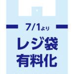 7月1日よりレジ袋有料化がスタートします