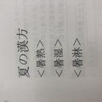 漢方勉強会に行ってきました。熱中症について。